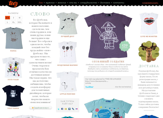 Teez in 35 Beautiful E-Commerce Websites