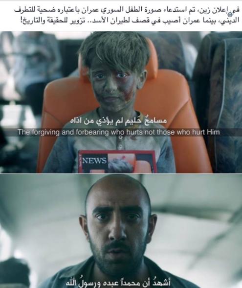 Nhiều người cho rằng, cậu bé Syria là nạn nhân trong vụ tấn công của chính phủ, chứ không phải khủng bố như chủ đề video